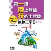 第一級陸上無線技術士試験 やさしく学ぶ無線工学B 改訂2版 [単行本]