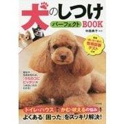 犬のしつけパーフェクトBOOK [単行本]