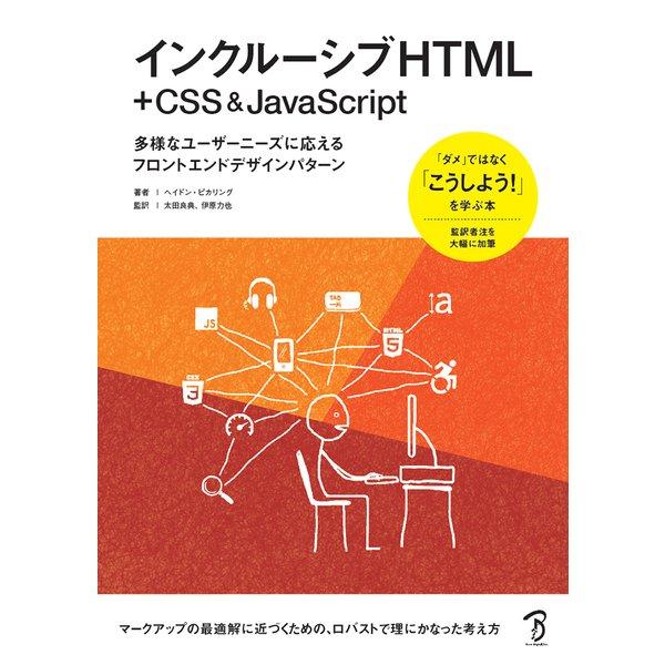 インクルーシブHTML + CSS & JavaScript―多彩なユーザーニーズに応えるフロントエンドデザインパターン [単行本]