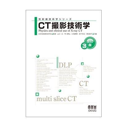 CT撮影技術学 改訂3版 (放射線技術学シリーズ) [単行本]