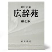 広辞苑 第七版 【机上版】 [事・辞典]