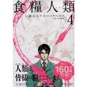 食糧人類-Starving Anonymous 4(ヤングマガジンコミックス) [コミック]