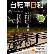 自転車日和 Vol.45 (タツミムック) [ムック・その他]