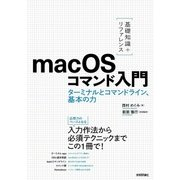 [基礎知識+リファレンス]macOSコマンド入門 ――ターミナルとコマンドライン、基本の力 (WEB+DB PRESS plus) [単行本]