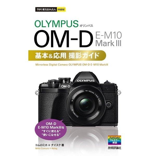 今すぐ使えるかんたんmini オリンパス OM-D E-M10 MarkIII 基本&応用撮影ガイド [単行本]