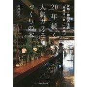 20年続く人気カフェづくりの本―茨城・勝田の名店「サザコーヒー」に学ぶ [単行本]
