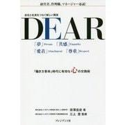 DEAR―会社と社員をつなぐ新しい関係 [単行本]