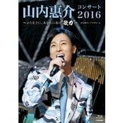 """山内惠介コンサート2016~ひたむきに、あなたに届け""""歌力""""~"""