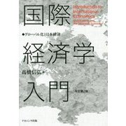 国際経済学入門―グローバル化と日本経済 改訂第2版 [単行本]
