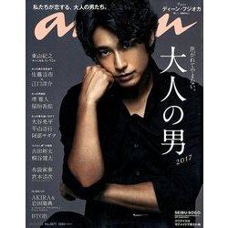 an・an (アン・アン) 2017年 11/15号 [雑誌]