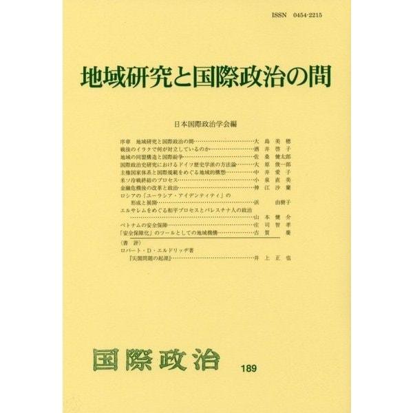 地域研究と国際政治の間 [単行本]