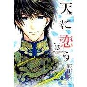 天に恋う 13(ミッシイコミックス Next comics F) [コミック]