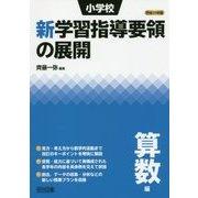 小学校新学習指導要領の展開 算数編〈平成29年版〉 [単行本]