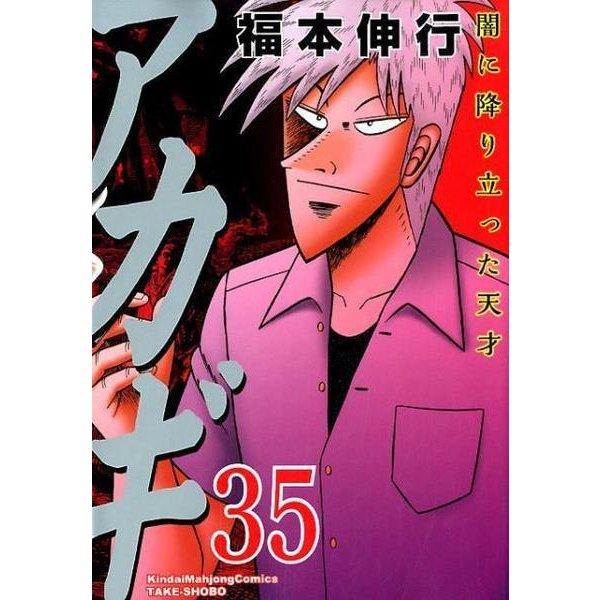 アカギ 35(近代麻雀コミックス) [コミック]