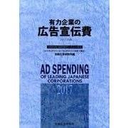 有力企業の広告宣伝費〈2017年版〉NEEDS日経財務データより算定 [単行本]