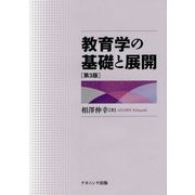 教育学の基礎と展開 第3版 [単行本]