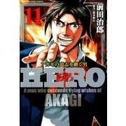 HERO 11(近代麻雀コミックス) [コミック]