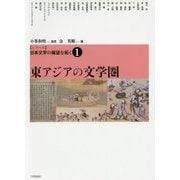 シリーズ日本文学の展望を拓く〈1〉東アジアの文化圏 [単行本]