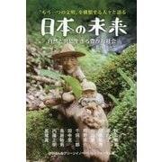 """""""もう一つの文明""""を構想する人々と語る日本の未来―自然と共に生きる豊かな社会 [単行本]"""