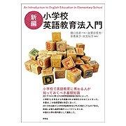 新編 小学校英語教育法入門 [単行本]