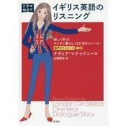 ドラマ仕立て イギリス英語のリスニング 楽しく学ぶ!ロンドン暮らし12か月のストーリー [単行本]
