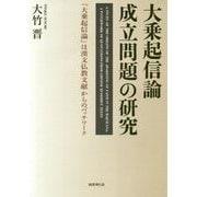 大乗起信論成立問題の研究―『大乗起信論』は漢文仏教文献からのパッチワーク [単行本]