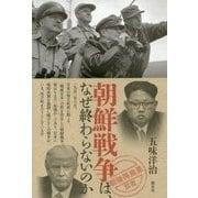朝鮮戦争は、なぜ終わらないのか(「戦後再発見」双書) [全集叢書]