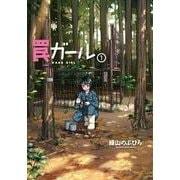 罠ガール 1(電撃コミックスNEXT 236-1) [コミック]