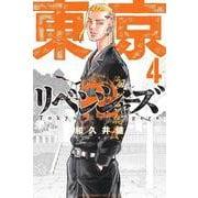 東京卍リベンジャーズ(4)(講談社コミックス) [コミック]