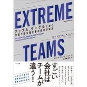 EXTREME TEAMS(エクストリーム・チームズ)―アップル、グーグルに続く次世代最先端企業の成功の秘訣 [単行本]