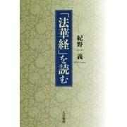 「法華経」を読む [単行本]