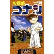 名探偵コナン 94(少年サンデーコミックス) [コミック]