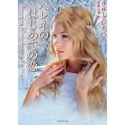 ヘレネのはじめての恋(ライムブックス) [文庫]