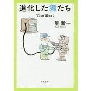 進化した猿たち―The Best(新潮文庫) [文庫]