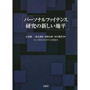 パーソナルファイナンス研究の新しい地平 [単行本]