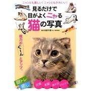 見るだけで目がよくニャる猫の写真(マキノ出版ムック) [ムックその他]