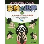 みんながたのしくなる影絵の世界〈1〉つくってみよう!いろいろな影の形(Rikuyosha Children & YA Books) [図鑑]