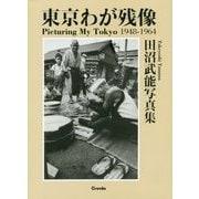 東京わが残像 1948-1964―田沼武能写真集 [単行本]