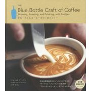 THE Blue Bottle Craft of Coffee:Growing,Roasting,and Drinking,with Recipes―ブルーボトルコーヒーのフィロソフィー [単行本]