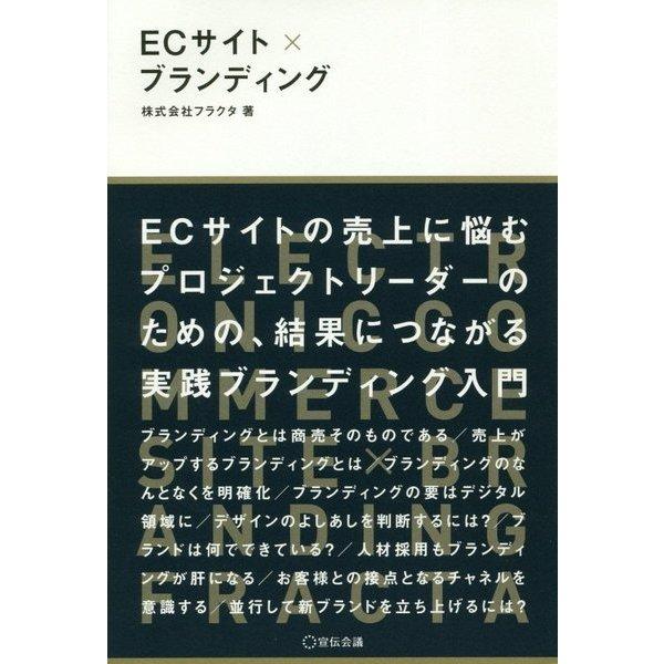 ECサイト×ブランディング [単行本]