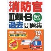 消防官3類・B過去問題集〈'19年版〉 [単行本]