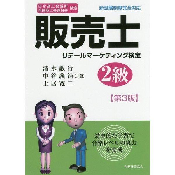 販売士2級―日本商工会議所全国商工会連合会検定 第3版 [単行本]