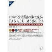 レッスンごとに教科書の扱いを変えるTANABU Modelとは―アウトプットの時間を生み出す高校英語授業(アルク選書シリーズ) [単行本]