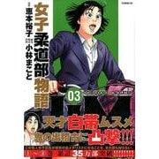 JJM女子柔道部物語 3(イブニングKC) [コミック]