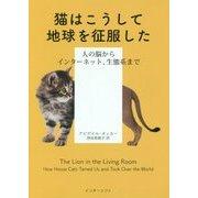 猫はこうして地球を征服した―人の脳からインターネット、生態系まで [単行本]