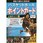 試合の流れを決める!バスケットボール ポイントガード 上達のコツ50(コツがわかる本!) [単行本]