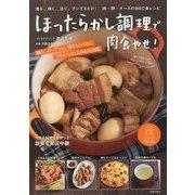 ほったらかし調理で肉食やせ!―煮る、焼く、注ぐ、チンするだけ!肉・卵・チーズのMEC食レシピ [単行本]