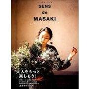 SENS de MASAKI vol.7 (2017-18秋-センスを磨く暮らしの教科書 [ムックその他]