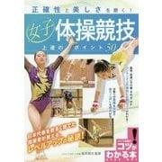 正確性と美しさを磨く!女子体操競技上達のポイント50(コツがわかる本!) [単行本]