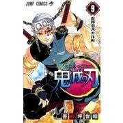 鬼滅の刃 9(ジャンプコミックス) [コミック]